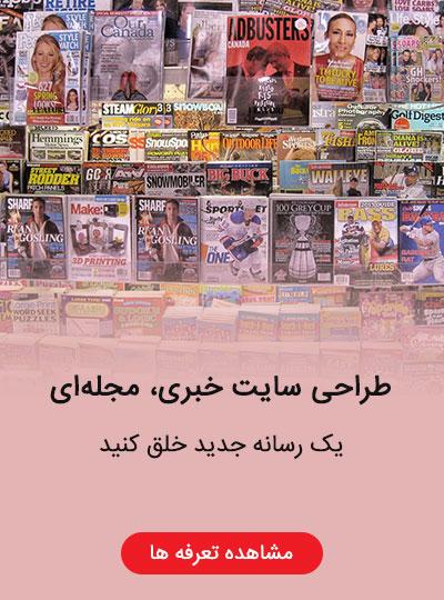 طراحی سایت خبری، مجله ای